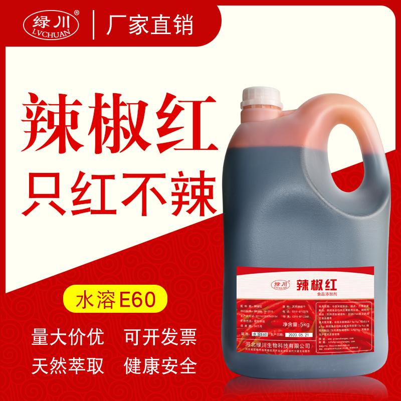 水溶辣椒红E60着色剂溶于水着色力强