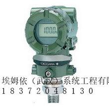 横河EJA530A压力变送器EJA530A-EBS4N-02DFNS11