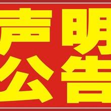中国改革报广告部-中国改革报社登报图片