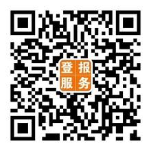 中国税务报电话(遗失声明登报)图片