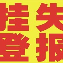 北京青年报遗失声明图片