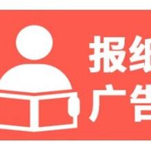 重庆晚报遗失声明图片