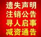 朝陽日報廣告部-刊登聲明公告-朝陽日報登報電話