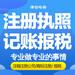 深圳注(zhu)銷(xiao)公司注(zhu)銷(xiao)營業執照注(zhu)冊個體營業執照電子(zi)商務營業執照
