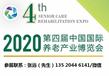 2020北京养老展/2020北京老博会_养老产业风向标展会