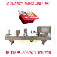 火锅调料灌装封口机杯装酱料芝麻酱黄豆酱灌装封口机图片