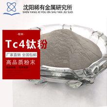 提供金属粉末,高纯钛粉,球形粉末,真空气雾化钛粉图片