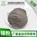 廠家直銷金屬粉末,單質鎳粉,3D打印專用粉末