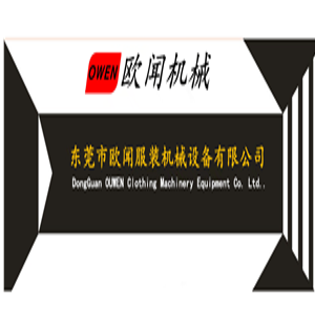 東莞市歐聞服裝機械設備有限公司
