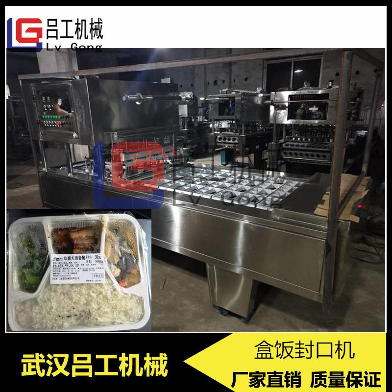 定制盒饭包装封口机一次性盒饭快餐包装覆膜机性价比高