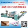 通佳机械超临界CO2发泡XPS挤塑板设备