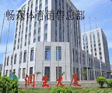 北京畅森体育科技齐发国际