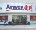 北京市安利总公司详细地址安利店铺服务热线
