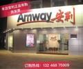 沧州市孟村安利实体店位置孟村安利雅姿销售