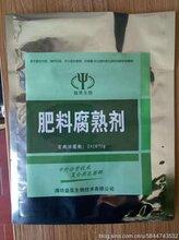 供应有机肥发酵剂鸡粪猪粪牛羊粪堆肥发酵EM菌剂图片