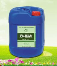 雞糞堆肥發酵生物有機肥em菌發酵菌生物肥料發酵劑圖片