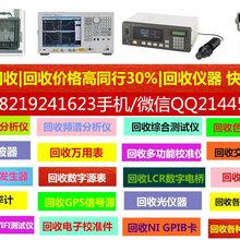 回收品牌網絡分析儀、頻譜分析儀、示波器、數字萬用表.信號發生器、噪聲系數分析儀ey圖片