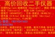 回收/出售安捷伦66312A、66312B、66332A、66332A-J01直流电源