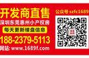 東莞大朗松木山小產權房華為新城3980元/平起總價16萬/套起首付5城分期1~5年圖片