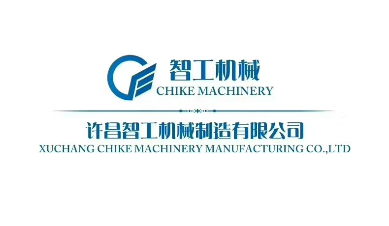 许昌智工环保机械制造有限公司