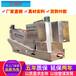 北京房山皮革污泥处理设备污泥处理环保设备污泥处理的设备砂场污泥处理设备