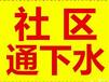 華揚中路-疏通菜池價錢