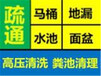 華揚中路-疏通管道價格