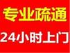 蕭林中路-馬桶疏通多少錢