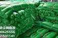 防塵網蓋土網裸土網綠化網南京廠家