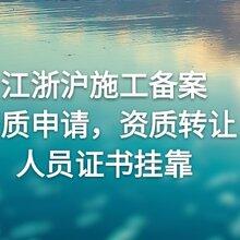 上海资质转让建筑机电转让