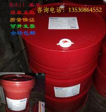 美孚力圖H-C100優質液壓油供應商MobilNutoH-C100液壓油圖片