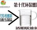 济宁鸿泰莱灶具环保燃油代理