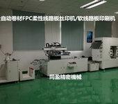 专业定制fpc柔性电路板丝印机高品质软性线路板丝印机