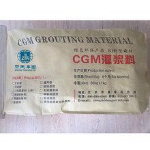 CGM座浆料