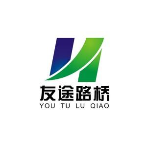陕西友途路桥材料科技齐发国际