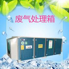 定制废气净化处理设备光氧催化设备光氧净化器uv光氧废气处理机