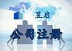 上海奉賢注冊公司公司注冊商標注冊財務代辦