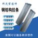 廠家生產直銷各種鍍鋅拉條熱鍍鋅鋼結構拉條直拉條斜拉條