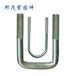 U型螺栓生產廠家價格鍍鋅U型螺絲廠家直銷熱鍍鋅U型螺栓