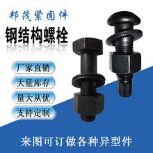 廠家生產直銷鋼結構螺栓鋼結構大六角螺栓高強度螺栓