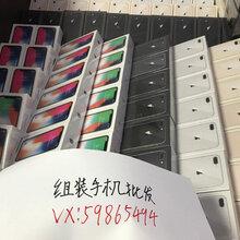 蘋果11組裝手機微商城,公眾號組裝機配件圖片