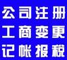 許昌公司注冊企業年檢代理營業執照圖片