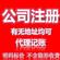 许昌注册公司