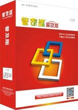 简单的进销存软件仓库管理风险管控管家婆普及版江西南昌管家婆软件支持手机开单图片