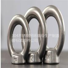 譽標緊固件公司M6-M200不銹鋼A2-70吊環螺母現貨供應圖片