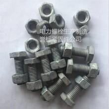 山東電力螺栓廠家圖片