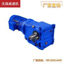 上海减速器K48-LA71ZMP4-L4NH-0.55KW齿轮减速机图片