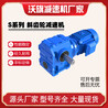 S77-85.22-100B5-M2-B斜齿轮蜗轮蜗杆减速机