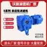 SAF77-Y4-4P-47.36蜗轮蜗杆减速机