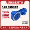KF157A-19-AE7-V1-0斜齿轮减速机